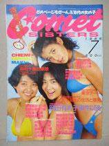 コメット・シスターズ Comet SISTERS 1986年7月  創刊号