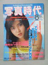 写真時代 1986年8月号 荒木経惟 森山大道