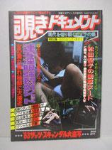 覗きドキュメント 別冊SMファン 昭和58年5月