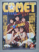 B級) コメット・シスターズ Comet SISTERS 1987年7月