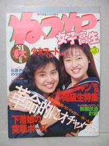 B級) ねつれつ女子高生 平成3年11月 熱烈投稿11月号増刊