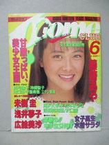 Otome CLUB オトメクラブ 1988年6月