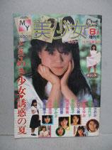 B級) MY美少女 昭和61年8月号