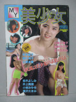 B級) MY美少女 昭和63年10月号