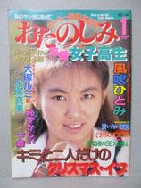 おたのしみ生撮女子高生 1992年1月 セクシーアクション系