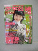 少女公論 スペシャル Vol.1 平成17年4月 DVDあり