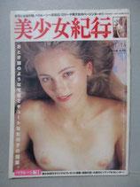 B級)美少女紀行 Vol.21 ベラルーシ編Ⅰ