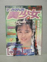 ときめき美少女 1992年8月 スーパー写真塾増刊 セクシーアクション系