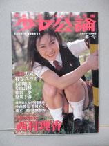 少女公論 第一号 平成16年6月