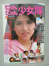 にゃんにゃん少女隊 昭和60年9月 創刊号