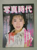 写真時代 1987年5月号 荒木経惟