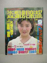 盗撮倶楽部1985年9月 女のコNOZOKI生撮りマガジン セクシーアクション系