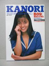 角松かのり 写真集 KANORI