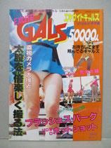 エキサイトギャルズ VIVA!! 甲子園 EXCITE GALS 50000人 昭和58年8月