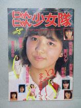 B級) にゃんにゃん少女隊 1986年5月