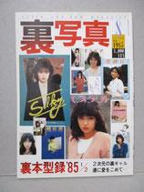 裏写真 1985.8 ギャルハンター増刊