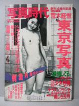 写真時代 創刊4周年記念特別編集 1985年9月号増刊 荒木経惟東京写真