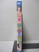 DVD 飯島夏美 11歳