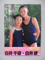 白井千尋・白井綾 写真集 Sister's Diary シスターズ ダイアリー