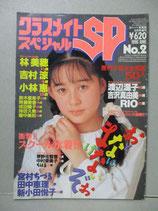 クラスメイト スペシャル SP 1990年6月 スーパー写真塾増刊