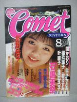 コメット・シスターズ Comet SISTERS 1988年8月