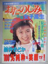 おたのしみ生撮女子高生 1991年6月 セクシーアクション系