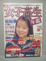 B級)女子高生年鑑 1994年[春] 熱烈投稿4月号増刊
