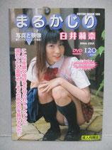 まるかじり 臼井莉奈  写真集&DVD