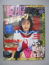 傷みあり) 夏服フルーティーン 平成8年8月 熱烈投稿増刊