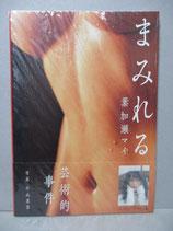 新品◆葉加瀬マイ 写真集 まみれる