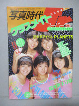 クラスメイト 写真時代ジュニア・コメットシスターズ共同編集 1986年10月増刊