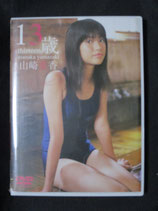 DVD 山崎愛香 thirteen