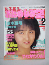 おたのしみ袋女子高生 あくしょんHighSchool特別編集 1988年12月 Vol.2
