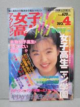 キズ等あり)アクション女子高生 NO.4 1993年10月 スーパー写真塾増刊