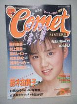 コメット・シスターズ Comet SISTERS 1988年5月