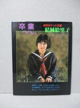 結城絵里子  (三浦ルネ)  写真集 卒業の詩が聞こえる 熱写ポケット文庫