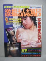 激撮おんな風呂 問題エロス増刊 昭和57年12月
