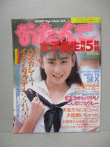 おたんこ女子高生発射5秒前 実話時代増刊 昭和63年2月