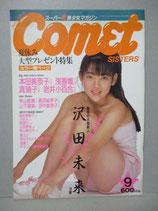 コメット・シスターズ Comet SISTERS 1987年9月
