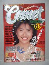 コメット・シスターズ Comet SISTERS 1988年3月