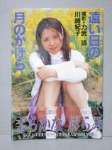 美少女写真集               川崎紀子 写真集 遠い日の