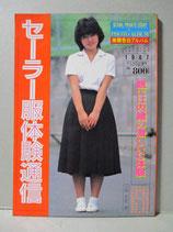 セーラー服体験通信 1987.10 さくらんぼ通信増刊号