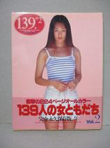 写真集 139人の女ともだち Vol.2 英知出版