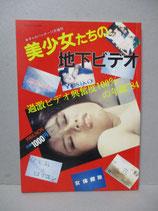 美少女たちの地下ビデオ ギャルハンター増刊