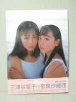三津谷葉子 + 奈良沙緒理 写真集 ピュアガールデュオ