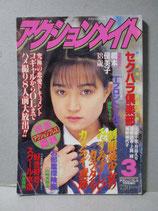 B級) アクションメイト 1996年8月 アクションプレス増刊号