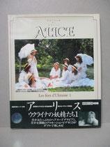 写真集 ALICE ウクライナの妖精たち1 CD-ROMあり