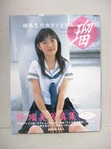 柊瑠美 写真集 瑠璃色のカランドリエ