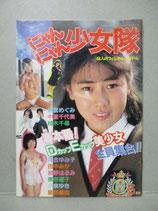 B級) にゃんにゃん少女隊 1987年5月