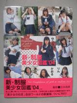 B級) 新・制服美少女図鑑 '04 会田我路